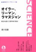 オイラー、リーマン、ラマヌジャン ー 時空を超えた数学者の接点 Book Cover