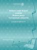 Secretaría de Cultura - Relatos yaqui Kejiak nookim ilustración