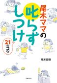 尾木ママの叱らずしつけ21のコツ Book Cover