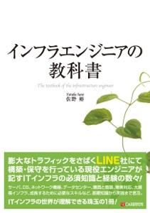 インフラエンジニアの教科書 Book Cover
