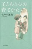 子どもの心の育てかた Book Cover