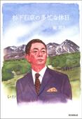 杉下右京の多忙な休日 Book Cover