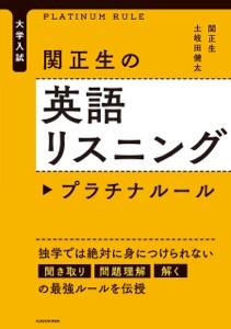 大学入試 関正生の英語リスニング プラチナルール Book Cover