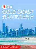 穷游锦囊:澳大利亚黄金海岸(2016)