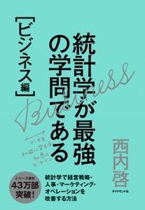 統計学が最強の学問である[ビジネス編] Book Cover