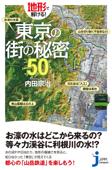 地形で解ける!東京の街の秘密50 Book Cover