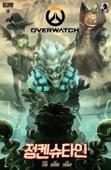 Overwatch #9 (Korean)
