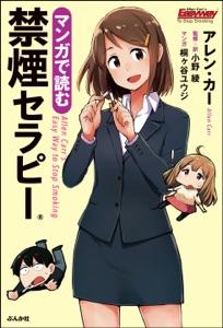 マンガで読む禁煙セラピー Book Cover