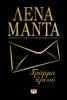 Λένα Μαντά - Γράμμα από Χρυσό artwork