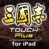 三國志 TOUCH Plus for iPad iPad