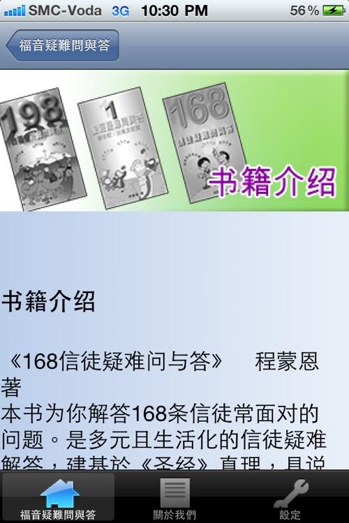 福音問答 screenshot-4