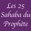 Les 25 Sahaba du Prophète