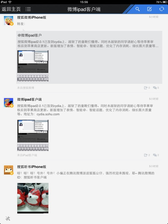 搜狐微博 HD screenshot-4