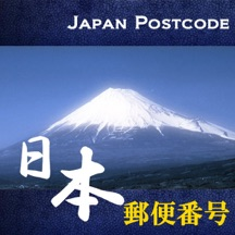 日本郵便番号 Japan Postcode