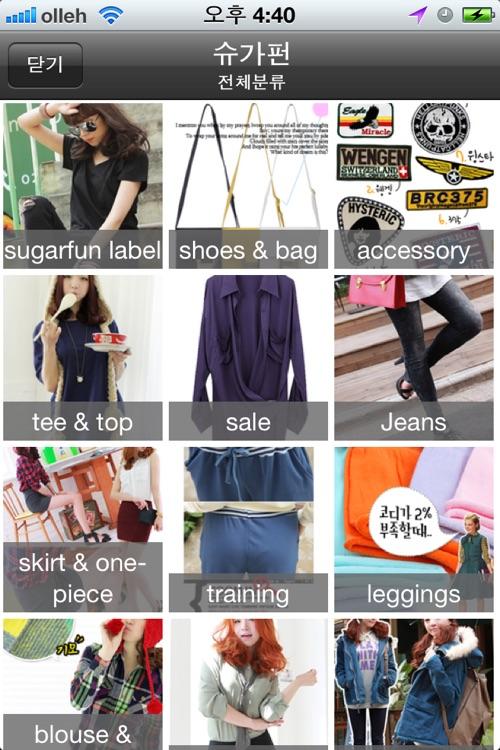 포켓스타일 - 패션 쇼핑몰 모음 screenshot-3