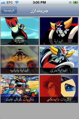 Arabic Cartoons Musicلقطة شاشة4