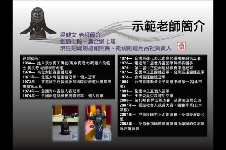 劍道進階篇 國際中文版HD screenshot-4