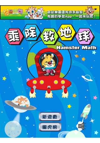 Hamster Math 乘除救地球 screenshot one