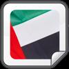 اخبار الامارات العربية