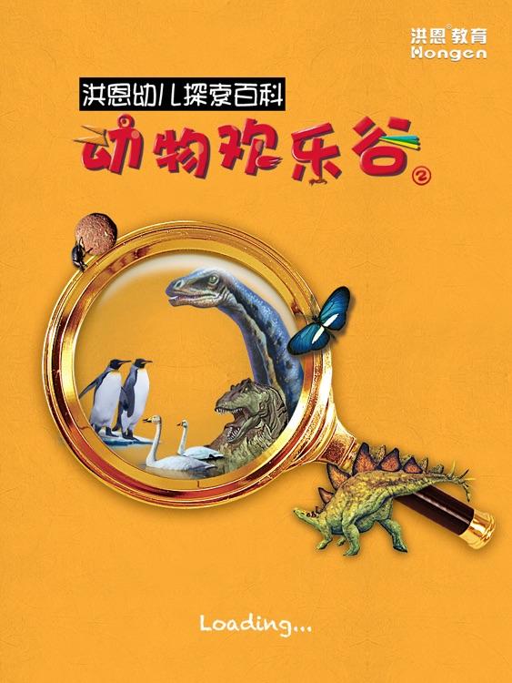 Encyclopedia for Kids 2