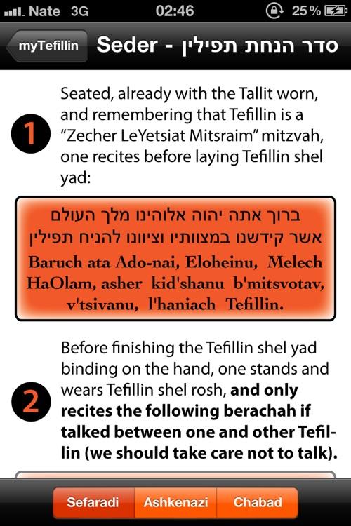 myTefillin (Tefillin pack) מיי–תפילין screenshot-3