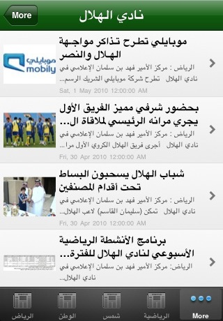 Saudi News - وش الأخبار؟ screenshot-4