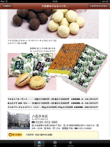美食手帳HDのおすすめ画像5