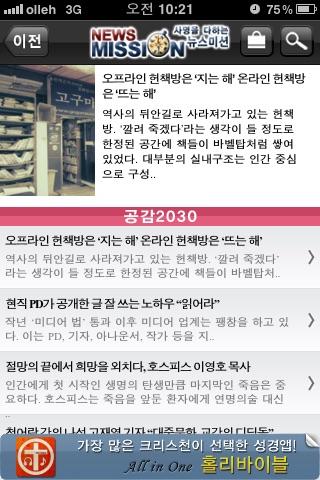 뉴스미션::사명을 다하는 인터넷 신문
