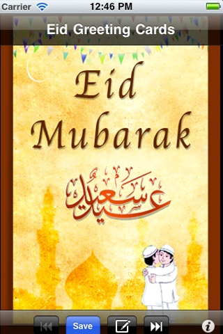 Eid mubarak greetings card. Happy eid cards! Send islamic muslim eid ul-Adha eid ul-Fitr eid al-Fitr eid wishes greetings ecard! screenshot-0