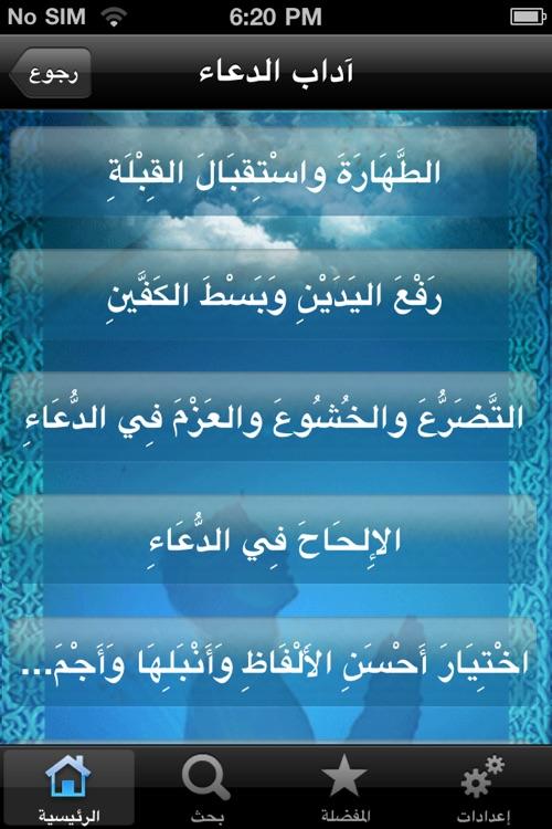 Quran Invocations - أدعية القرآن screenshot-3