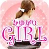 かゆがりGIRL iPhone / iPad
