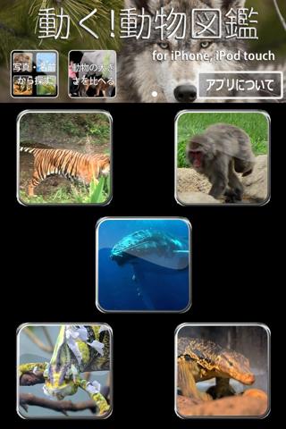 動く!動物図鑑 mini FREEのおすすめ画像3