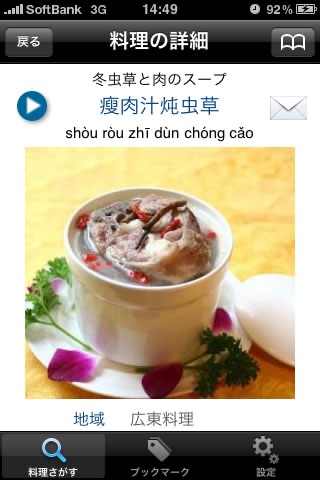 ぐるチャイ中国料理ナビ500選 ScreenShot4