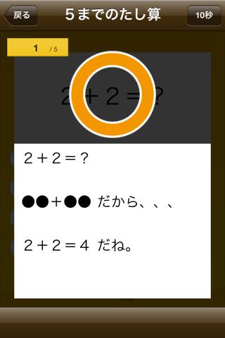 はんぷく計算ドリル 四則演算(無料版)のおすすめ画像5