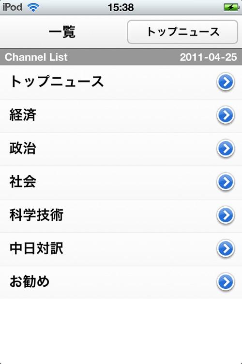 人民網日本語版