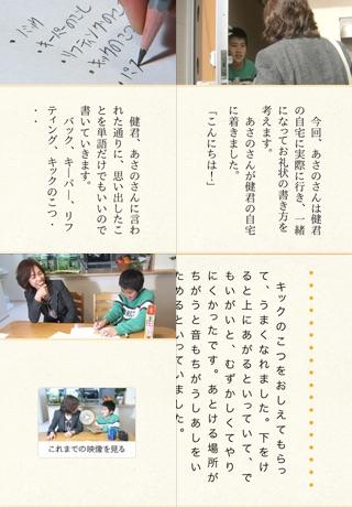 How To Write a Thank-you Letter, Tsutaeru Gokui Vol.1 screenshot-3