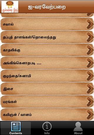 i Tamil Book   App Price Drops