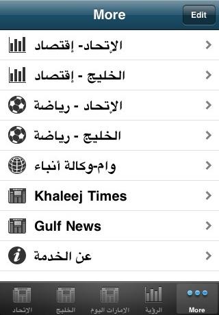 Akhbar - أخبار الدار screenshot-3