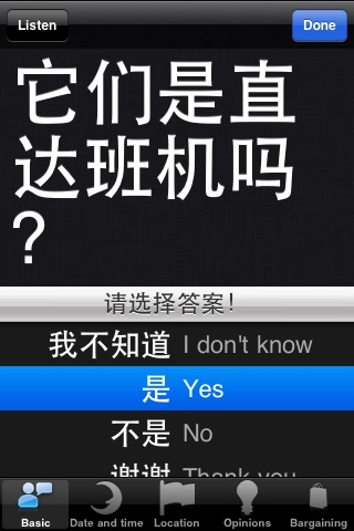 My Chinese Library: Mandarin Phrase Books screenshot-3