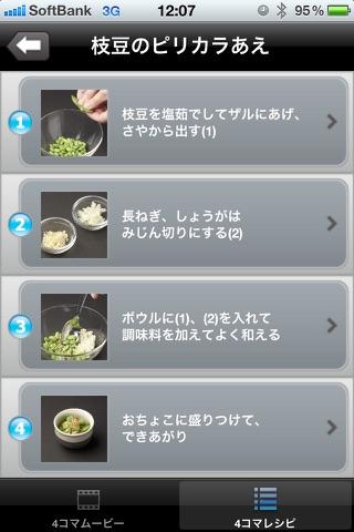おちょこレシピ ScreenShot2