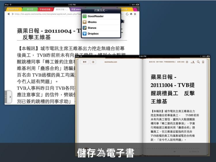 香港報紙瀏覽器 screenshot-3