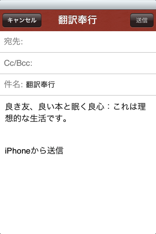 翻訳奉行のおすすめ画像4