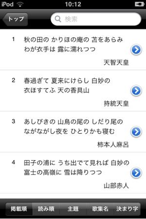 小倉百人一首(無料版) Screenshot
