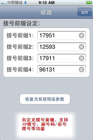 China Mobile Area Code Lookup screenshot-4