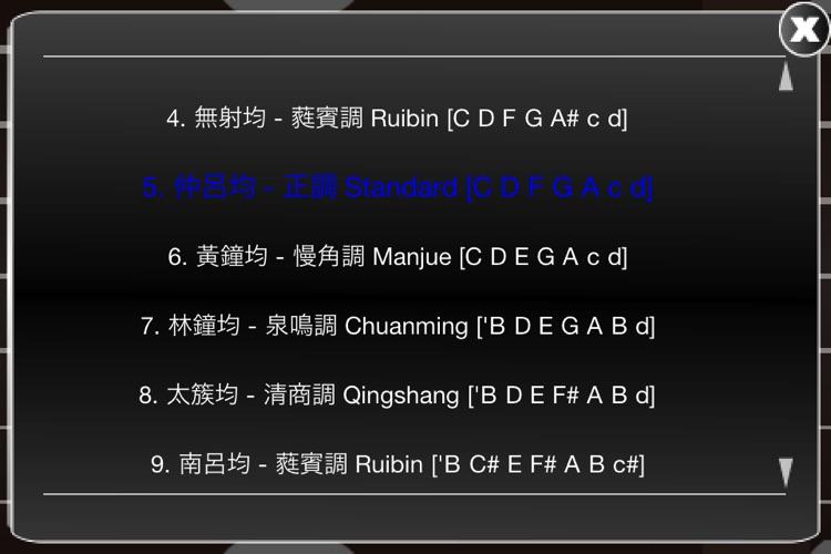 古琴 Guqin - Ancient Chinese Zither screenshot-4