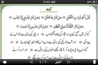 Quran Urdu Tafseer Lite screenshot three
