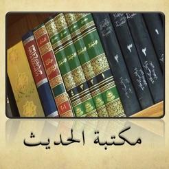 مكتبة الحديث