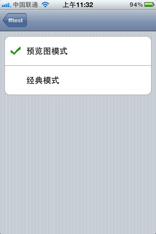 饭否 screenshot-3