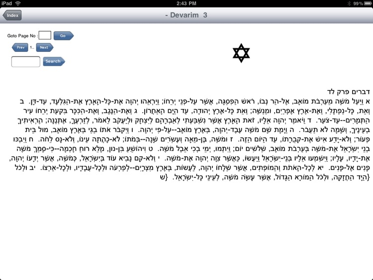 The Torah Bible Pentateuch for iPad screenshot-4