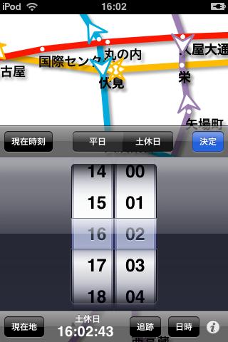 路線.Locky -名古屋市営地下鉄- ScreenShot1